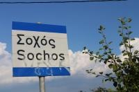 Ortsschild an der alten Volta (Foto: katarina , Sochos, Zentralmakedonien, Griechenland am 28.06.2019) [5229]